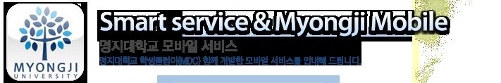 모바일 소개